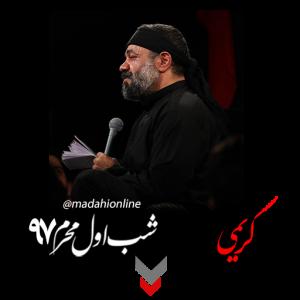 مداحی حاج محمود کریمی دهه اول محرم 97
