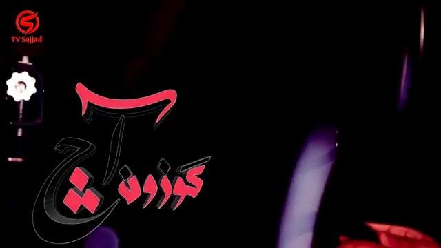 نوحه ترکی گوزون آچ با صدای سید صادق الموسوی