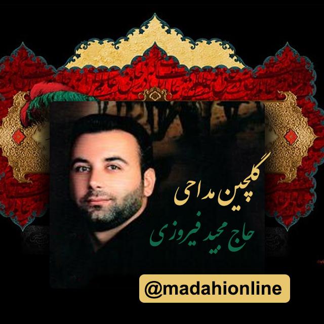 تصویر از گلچین مداحی شیرازی با نوای حاج مجید فیروزی