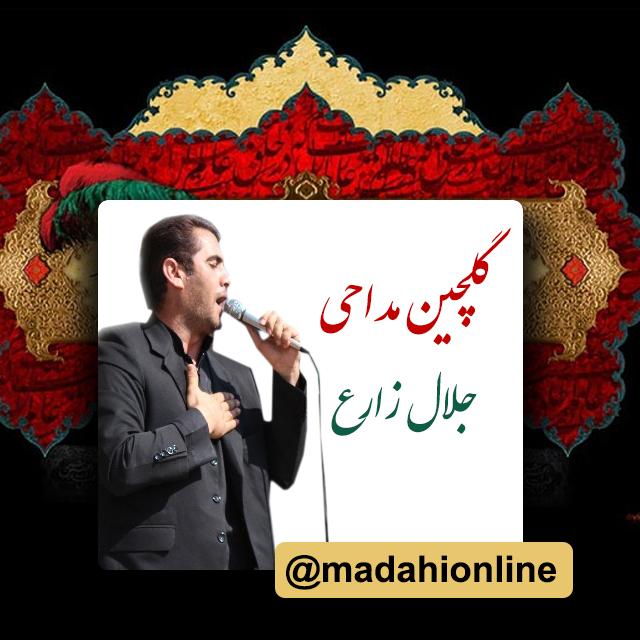 تصویر از گلچین مداحی شیرازی با نوای جلال زارع