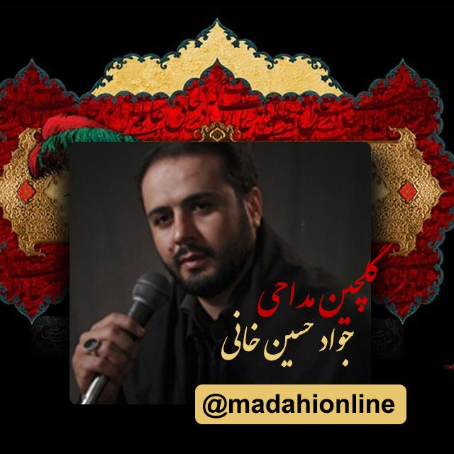 تصویر از گلچین مداحی استودیویی با نوای جواد حسین خانی