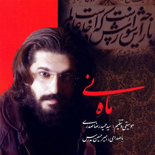 تصویر از آهنگ ماه نی با صدای امیرحسین مدرس