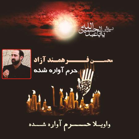 تصویر از مداحی استودیویی حرم آواره شده با صدای محسن فرهمند آزاد