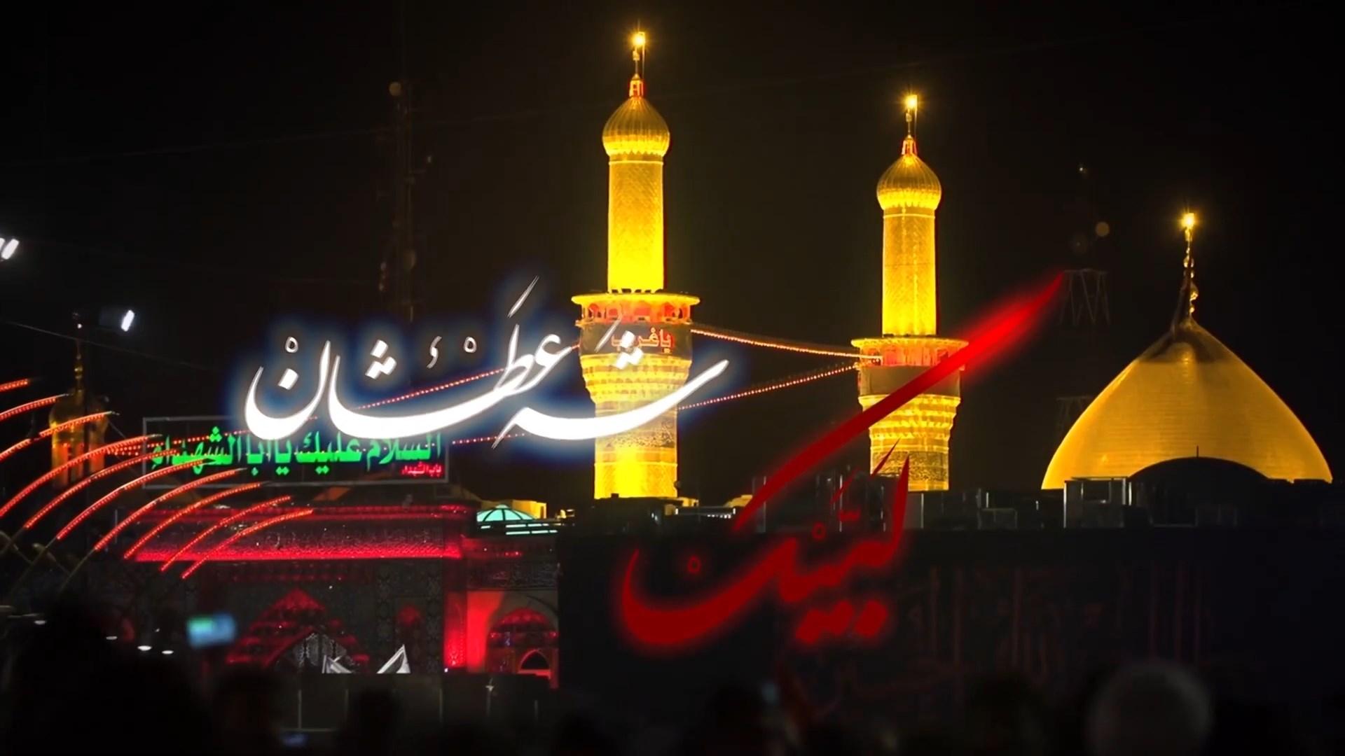 نماهنگ لبیک با نوای شهروز حبیبی – ویژه اربعین