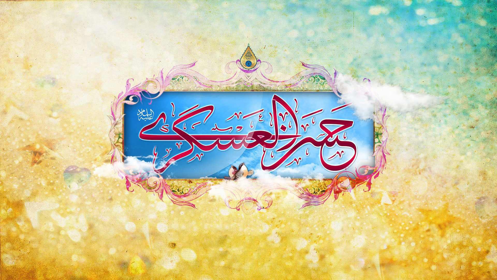 تصویر از گلچین مولودی ویژه ولادت امام حسن عسکری (علیه السلام)
