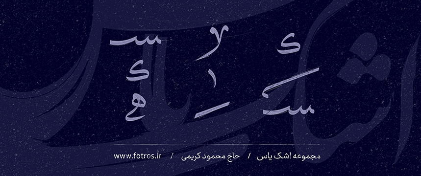 تصویر از آلبوم مداحی استودیویی اشک یاس با نوای حاج محمود کریمی