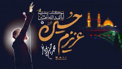 تصویر از آلبوم دیجیتالی عزیزم حسین ۲ با نوای محمد حسین پویانفر