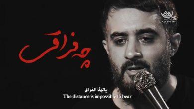 تصویر از نماهنگ استودیویی چه فراقی با نوای محمد حسین پویانفر