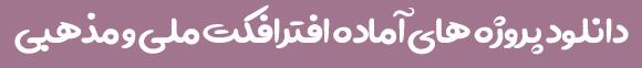 آرشیو پروژه های آماده افترافکت ملی و مذهبی